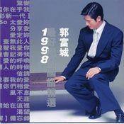 Aaron Kwok Mandarin Compilation 90 (- 98) Songs