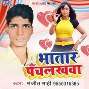 Bhatar Panchlakhawa Song