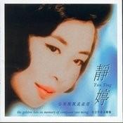 Zai Hui Ba Ding Dang Song