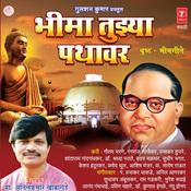 Bhima Tujhya Pathavar Songs
