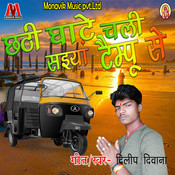 Chathi Ghaate Chali Saiyan Tempu Se Song