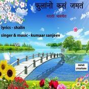 Phulano Kasa Jamta Kumaar Sanjeev Full Mp3 Song