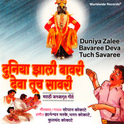Duniya Zalee Bavaree Deva Tuch Savaree Songs