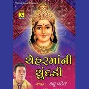 Cheharma Phoolnu Bhari Chabadi Re Song