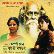Aamar Kotha O Gaan Songs