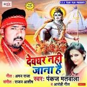 Aso Devghar Nahi Jana Hain Song