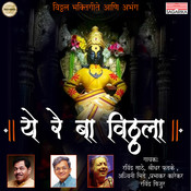 Pandharpuricha Nila Song