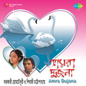 Amra Dujana - Arundhati Holme Chowdhury And Shivaji Chatterjee Songs