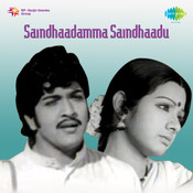 Saindhaadamma Saindhaadu Songs