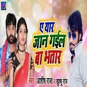 Ae Yaar Jaan Gail Ba Bhatar Song