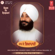 Naam Ke Bapari Vol.12 Songs