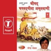 Shrimad Bhagwadgeeta Amritwan Songs