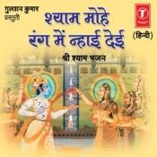Shyam Mohe Rang Mein Nahaai Dei Songs
