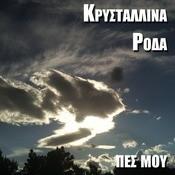 Pes Mou Songs