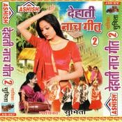 Dehati Nach Geet Vol-2 Songs