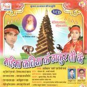 Pawan Katha Dham Kajiya Ke Song