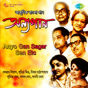 Anyo Gan - Sagar Sen And Others Songs