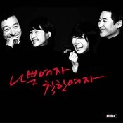 Sad Vow MP3 Song Download- Bad Woman Good Woman (Mbc Drama) Sad Vow