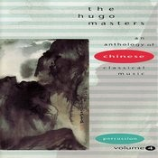 The Hugo Masters, An Anthology Of Chinese Classical Music, Vol. 4: Percussion Songs