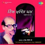 Thik Chhabir Moto Songs