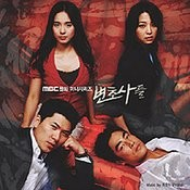 White Road (Sad Smile) MP3 Song Download- Lawyer (Mbc Drama) White