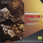 Chinese Opera Music Album: The Red Guards Of Lake Honghu Songs
