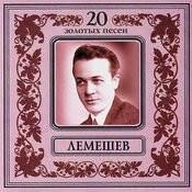 20 Gold Songs. Sergey Lemeshev Songs