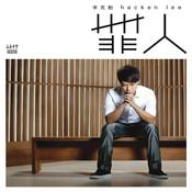 Zui Ren Songs