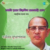 Sathinath - Ami Rabo Chiradin Tomari Jeno Songs