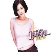 Huan Qiu Yi Shuang Qing Yuan Xi Lie - Shirley Kwan Songs