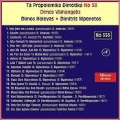Propolemika Dimotika No. 38 Songs