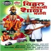 Vitthal Namachi Shala Bharli Song