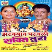 Zatkyat Patvali Shakti Tura Songs