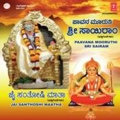 Paavana Mooruthi Sri Sai Ram & Jai Santhoshi Matha Songs