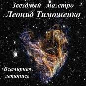 Звездный Маэстро Леонид Тимошенко. Всемирная Летопись Songs