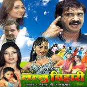 Lallu Bihari (Original Motion Picture Soundtrack) Songs