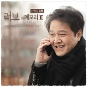 Love in Memory 2 (To My Dearest), Original Soundtrack, Pt. 1 Songs