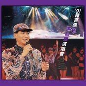 Danny Live In Concert '91 Songs