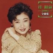 2003 Zenkyoku-shu Songs