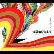 Akakiiro no Kinmokusei Songs