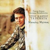 Stou Kerou Ta Remata Songs