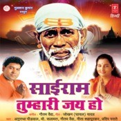 Sai Ram Tumhari Jai Ho Songs