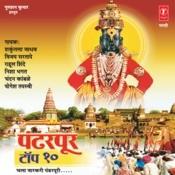 Pandharpur Top.10 Chala Vaarkari Pandharpuri.... Songs