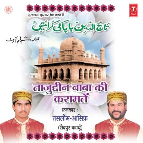 Tajuddin Baba Ki Karamatein Songs Download: Tajuddin Baba Ki