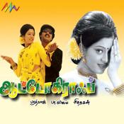 manasukkulle dhagam mp3 song