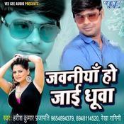 Hothlali Chaat Gail Daiya Song
