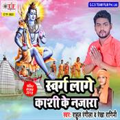 Sathe Tohare Chalab Devghar Song