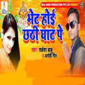 Chhathi Ghate Ayib Song