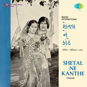 Shetal Ne Kanthe Songs