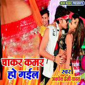 Chakar Kamar Ho Gail Rakesh Kumar Full Mp3 Song